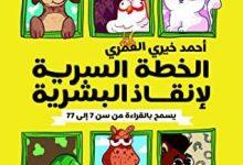 رواية الخطة السرية لإنقاذ البشرية - أحمد خيري العمري