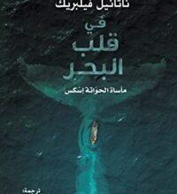 رواية في قلب البحر مأساة الحواتة إسكس - ناثانيل فيلبريك