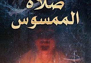 رواية صلاة الممسوس - حسن الجندي