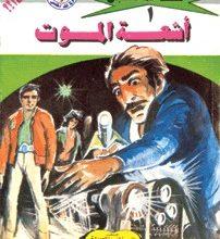 رواية أشعة الموت ملف المستقبل 1 – نبيل فاروق