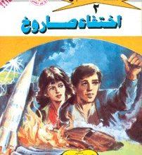 رواية اختفاء صاروخ ملف المستقبل 2 – نبيل فاروق