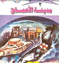 رواية مدينة الأعماق ملف المستقبل 3 – نبيل فاروق