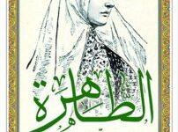 رواية الطاهرة قرة العين - كلارا أ. إيدج