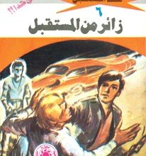 رواية زائر من المستقبل ملف المستقبل 6 – نبيل فاروق