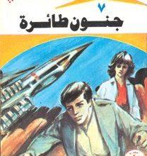 رواية جنون طائرة ملف المستقبل 7 – نبيل فاروق
