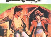 رواية الارتجاج القاتل ملف المستقبل 8 – نبيل فاروق