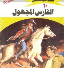 رواية الفارس المجهول ملف المستقبل 10 – نبيل فاروق