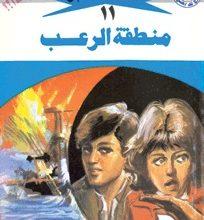 رواية منطقة الرعب ملف المستقبل 11 – نبيل فاروق