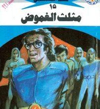 رواية مثلث الغموض ملف المستقبل 15 – نبيل فاروق