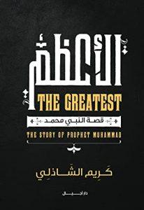 كتاب الأعظم - كريم الشاذلي