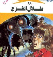 رواية ظلال الفزع ملف المستقبل 18 – نبيل فاروق