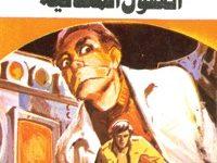 رواية العقول المعدنية ملف المستقبل 20 – نبيل فاروق