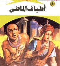 رواية أطياف الماضى ملف المستقبل 21 – نبيل فاروق