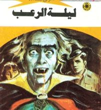 رواية ليلة الرعب ملف المستقبل 22 – نبيل فاروق