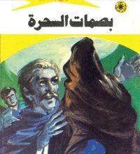 رواية بصمات السحرة ملف المستقبل 23 – نبيل فاروق