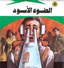 رواية الضوء الأسود ملف المستقبل 24 – نبيل فاروق