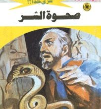 رواية صحوة الشر ملف المستقبل 25 – نبيل فاروق