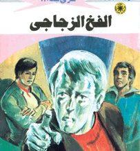 رواية الفخ الزجاجي ملف المستقبل 27 – نبيل فاروق