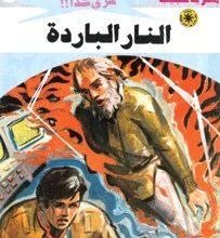 رواية النار الباردة ملف المستقبل 30 – نبيل فاروق
