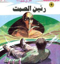 رواية رنين الصمت ملف المستقبل 31 – نبيل فاروق