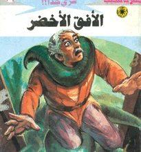 رواية الأفق الأخضر ملف المستقبل 32 – نبيل فاروق