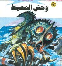 رواية وحش المحيط ملف المستقبل 34 – نبيل فاروق