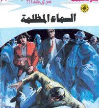 رواية السماء المظلمة ملف المستقبل 37 – نبيل فاروق