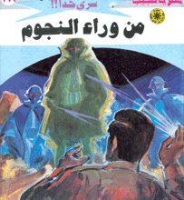 رواية من وراء النجوم ملف المستقبل 38 – نبيل فاروق