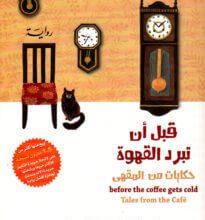 رواية قبل أن تبرد القهوة حكايات من المقهى - توشيكازو كواغوشي