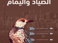 رواية الصياد واليمام - إبراهيم عبد المجيد