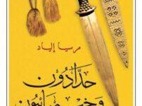 كتاب حدادون وخيميائيون - مرسيا إلياد