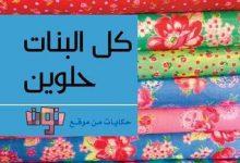 كتاب كل البنات حلوين - حكايات من موقع نون