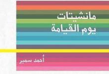 كتاب مانشيتات يوم القيامة - أحمد سمير