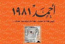 كتاب أحمد 1981 - أحمد سمير