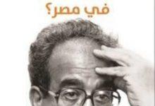 كتاب ماذا حدث للثقافة في مصر - جلال أمين