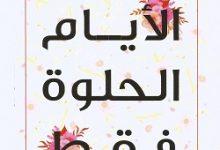 كتاب الأيام الحلوة فقط - إبراهيم عبد المجيد