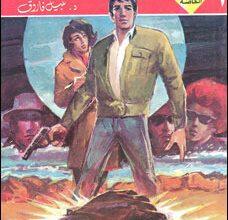 رواية المعركة الكبرى سلسلة الأعداد الخاصة 1 – نبيل فاروق