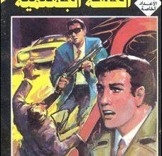 رواية الحلقة الجهنمية سلسلة الأعداد الخاصة 4 – نبيل فاروق