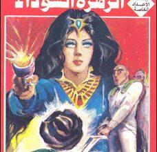 رواية الزهرة السوداء سلسلة الأعداد الخاصة 5 – نبيل فاروق