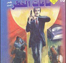 رواية ساعات الخطر سلسلة الأعداد الخاصة 10 – نبيل فاروق