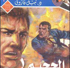 رواية الجحيم سلسلة الأعداد الخاصة 20 – نبيل فاروق