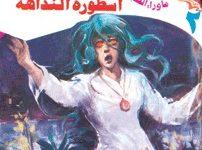رواية أسطورة النداهة - أحمد خالد توفيق