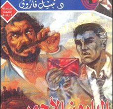 رواية البارون الأحمر سلسلة الأعداد الخاصة 21 – نبيل فاروق