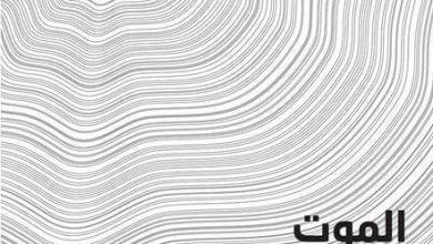 رواية الموت في قطرة سلسلة الأعداد الخاصة 25 – نبيل فاروق