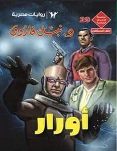 رواية أورار سلسلة الأعداد الخاصة 29 – نبيل فاروق