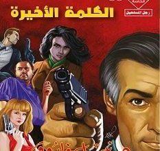 رواية الكلمة الأخيرة سلسلة الأعداد الخاصة 30 – نبيل فاروق