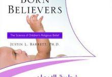 كتاب فطرية الإيمان كيف أثبتت التجارب أن الأطفال يولدون مؤمنين بالله – جستون باريت