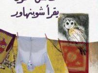 رواية غاسل صحون يقرأ شوبنهاور – محمد جبعيتي