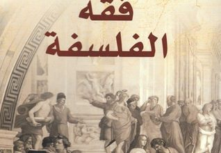 كتاب فقه الفلسفة - روجيه بول دروا