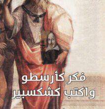 كتاب فكر كأرسطو واكتب كشكسبير - بيتر كيف